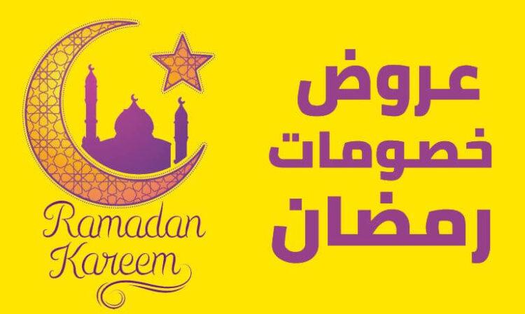 عروض رمضان للأجهزة الكهربائية