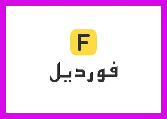 كود خصم فورديل coupon codes fordeal