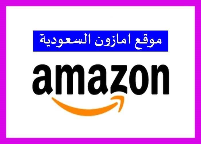 كوبون خصم امازون السعودية amazon ksa coupons