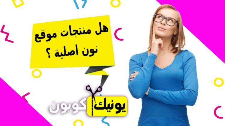 هل منتجات موقع نون اصليه
