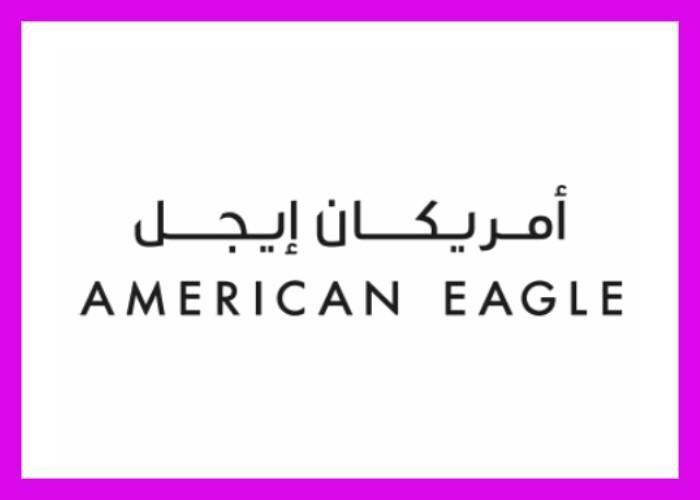 كوبون خصم امريكان ايجل american eagle