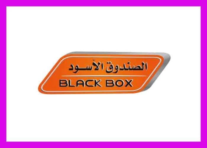 كود الصندوق الاسود blackbox