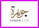 كود خصم الجوهره johrh coupons 2020