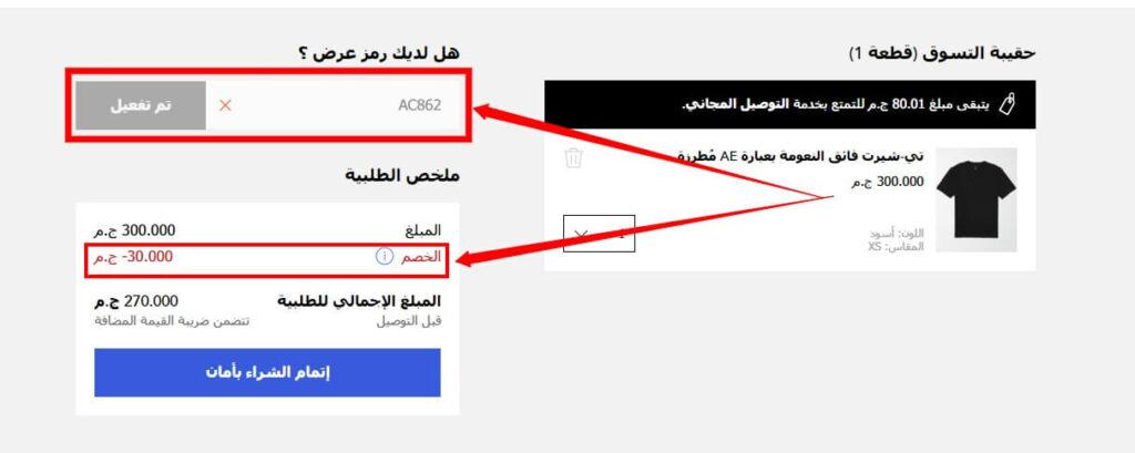 كود خصم امريكان ايجل مصر