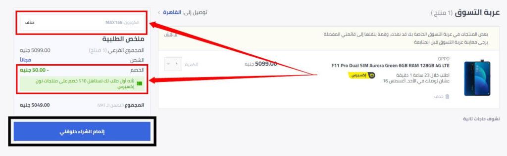 كود خصم احمد البارقي نون