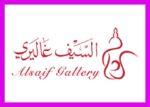 كود خصم السيف غاليري alsaif gallery