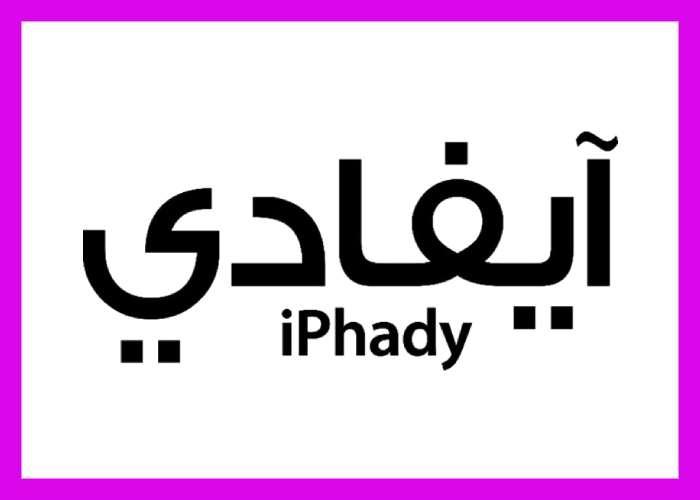 كود خصم ايفادي iphady