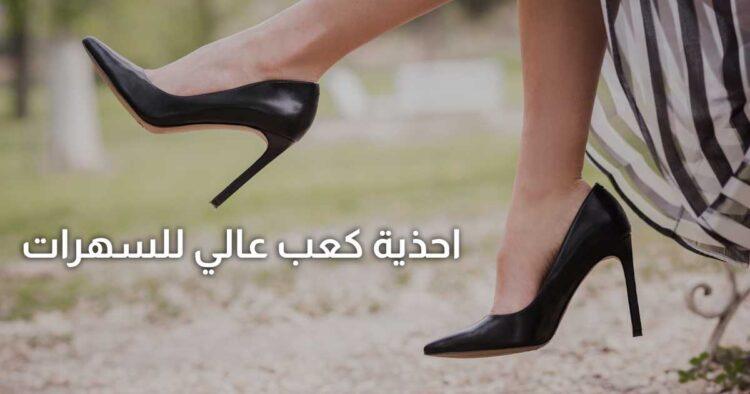 احذية كعب عالي للسهرات النساء والبنات