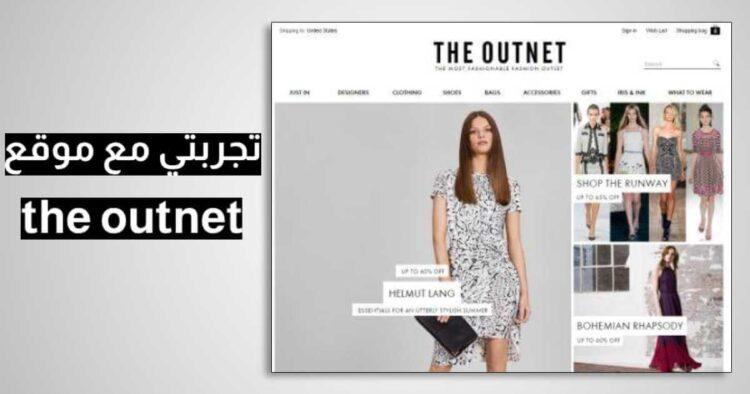 تجربة الشراء من موقع the outnet