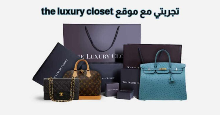 تجربتي مع موقع the luxury closet 2021