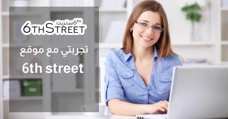 تجربتي موقع th street6 2021
