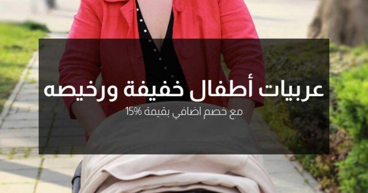افضل عربيات أطفال خفيفة ورخيصه