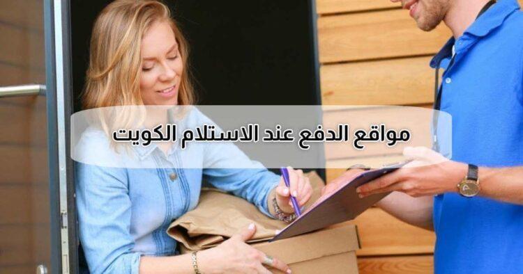 افضل مواقع الدفع عند الاستلام الكويت