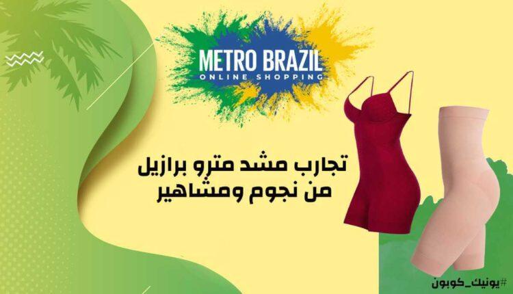 افضل تجارب مشد مترو برازيل
