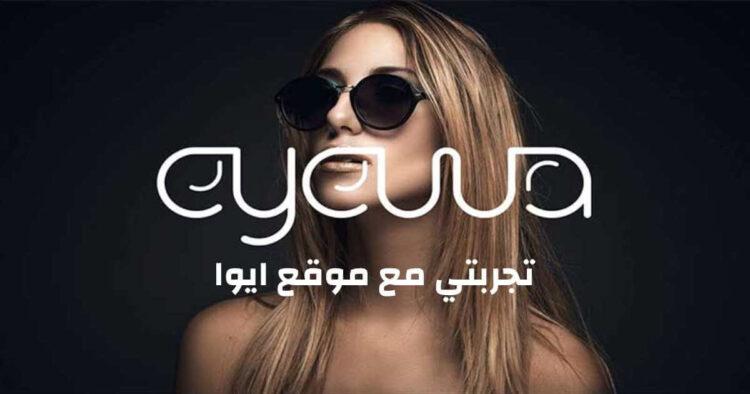 تجربتي مع موقع ايوا للعدسات والنظارات