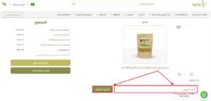 asra coupon code